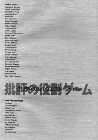 Critical Quest. I giochi di ruolo della critica, Copertina pubblicazione Critical Quest Japan (1994)